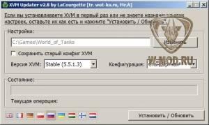 XVM updater для Оленемера