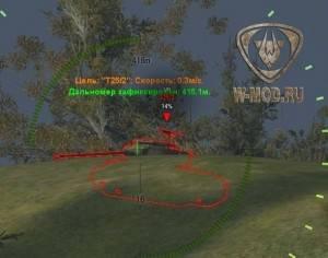 Улучшенный дальномер при стрельбе на фоне неба