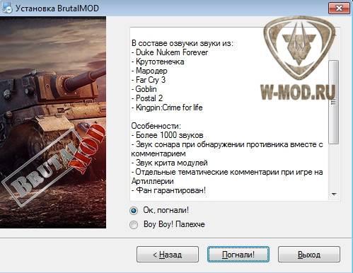 Установщик озвучки BrutalMod