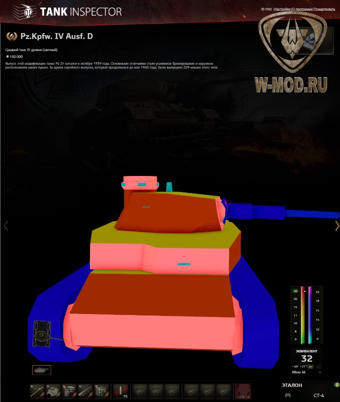 Модель бронирования в Tank inspector