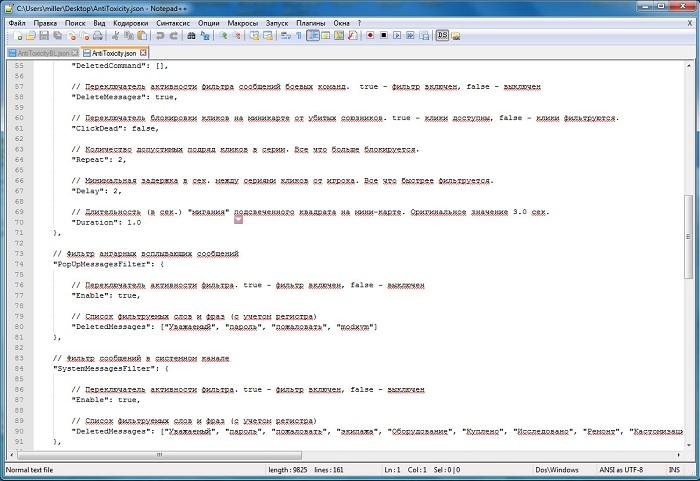 Конфигурационный файл