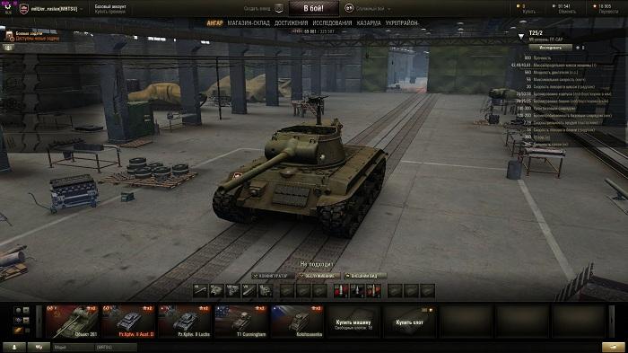 Неисследованный танк