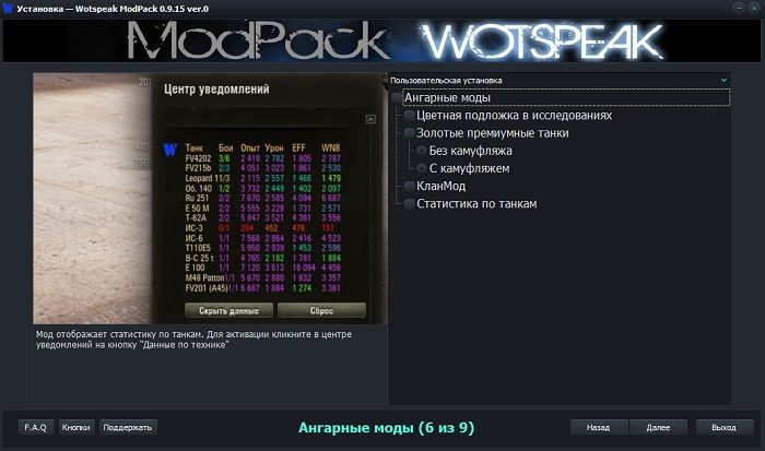 Как выглядит установщик Wotspeak